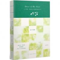 (臺灣商務印書館)Days of My Past:512首詩,重返金子美鈴的純真年代(全詩集線裝手札)紀念鉛筆限量贈品版