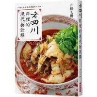 (瑞昇文化)老四川料理的現代新詮釋
