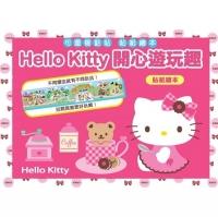 (明日工作室)Hello Kitty 開心遊玩趣貼紙繪本