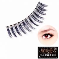Dazzling beauty with natural hair, soft false eyelashes and long lashes #803水波