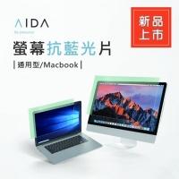 (AIDA)13.3 inch-AIDA universal pen anti-blue film