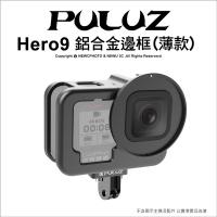 [PULUZ] PU509B Hero 9 fat cow thin section aluminum alloy frame