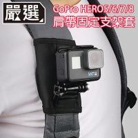 (嚴選)Carefully selected GoPro HERO5/6/7/8 travel sports backpack shoulder strap fixing bracket cover