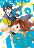 堀與宮村 回憶紀念插畫集page.100
