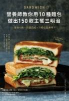營養師教你用10種麵包做出150款主餐三明治:營養均衡、快速完成,冷藏也超美味!