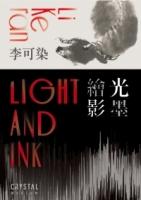 李可染:華人百年巨匠系列