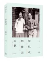 梁思成、林徽因與我(最新修訂本)(第二版)