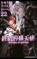 終結的熾天使(22)