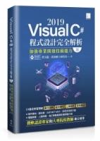 Visual C# 2019程式設計完全解析(II):加強專業開發技術能力