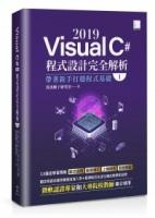 Visual C# 2019程式設計完全解析(I):帶著新手打穩程式基礎