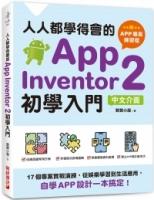 人人都學得會的App Inventor 2初學入門【附APP專案範例檔】:17個專案實戰演練,從娛樂學習到生活應用,自學APP設計一本搞定!