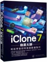 iClone 7 動畫大師:輕鬆學會即時專業動畫製作