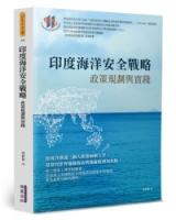 印度海洋安全戰略:政策規劃與實踐