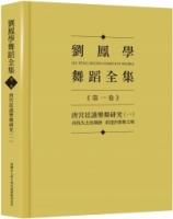 劉鳳學舞蹈全集《第一卷》唐宮廷讌樂舞研究(一):尋找失去的舞跡 重建唐樂舞文明