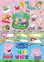 粉紅豬小妹 貼紙繽紛樂