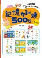 學前記憶力訓練500題【基礎篇】