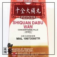 【珉山】十全大补丸 Shi Quan Da Bu Wan - 200 Pills