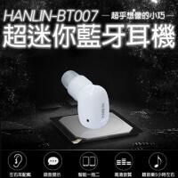 HANLIN-BT007 smallest Bluetooth headset