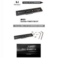 Marsace MP-S22T sand bird special 22cm long board (company stock)