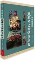 文物觀自在:恆春大光里觀林寺文物調查研究