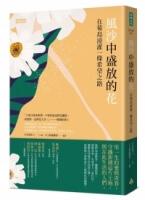 風沙中盛放的花:在菊島澆灌一條希望之路