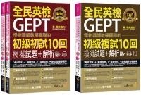怪物講師教學團隊的GEPT全民英檢初級10回模擬試題+解析【網路獨家套書】(4書+2CD+「Youtor App」內含VRP虛擬點讀筆+防水書套)