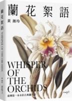 蘭花絮語 Whisper of the Orchids:臺灣第一本水彩古典蘭花畫