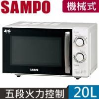 (sampo)[Sound treasure SAMPO] 20L mechanical microwave oven RE-P201R