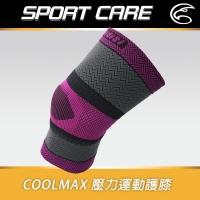 (adisi)ADISI Coolmax Pressure Sports Knee Pad AS20081 / Purple
