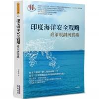 (華夏出版有限公司)印度海洋安全戰略:政策規劃與實踐