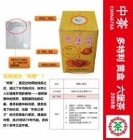 中茶牌 多特利 黄盒第八版 2008年六堡茶 LIU BAO TEA 外贸经典 枣香尽显 老茶 250g