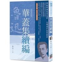 (風雲時代)魯迅雜文精選(4)華蓋集續編(經典新版)