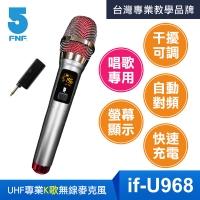 【ifive】UHF專業K歌無線麥克風(鋰電池版)if-U968