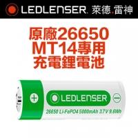 德國 Ledlenser 26650充電鋰電池