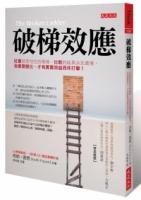 破梯效應:社會就是地位的階梯,比較的結果決定處境,我要跟誰比,才有實質效益而非打擊?