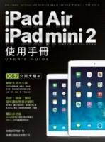 iPad Air/iPad mini 2 使用手冊