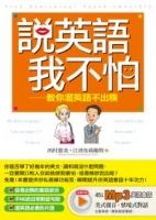 說英語我不怕:教你溜英語不出糗(附MP3)