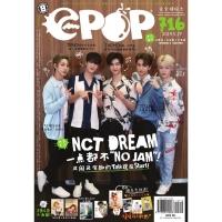 "epop 716 2019-05-17 NCT DREAM 一点都不""NO JAM""!"