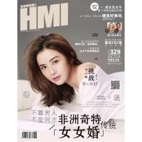 HMI 329 2019-06-01 不靠男人不是同志 非洲奇特女女婚传统