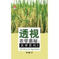 透视农学奥秘:农学百问2 ~ 何乃健