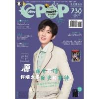 epop 730 2019-08-23 王源 成长的路伴随太多目光和期待!
