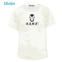 Premium Tee I am Super Iron Masked Man Hero Unisex Round Neck Cotton T-Shirts