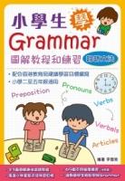 小學生學Grammar 圖解教程和練習:詞語文法