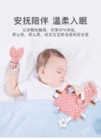 Babyboat infant comforting magic towel 船之宝标签安抚巾豆豆安抚巾