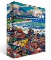 世紀藏春:廖繼春全集
