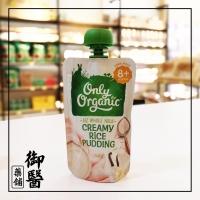 【Only Organic】Creamy Rice Pudding - 120g