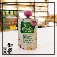 【Only Organic】Banana Vanilla & Greek Yoghurt Brekkie - 100g 【Exp: 22 Jan 2020】