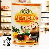 【龙仁堂】清热下火王 Qing Re Xia Huo Wang - 160g (16 sachets)