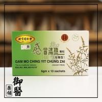 【北京同仁堂】感冒清热颗粒(无糖型)Gam Mo Ching Yit Chung Zai - 6gm x 10 sachets