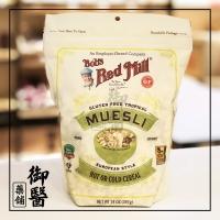 【Bob's Red Mill】Gluten Free Tropicana Muesli - 397g